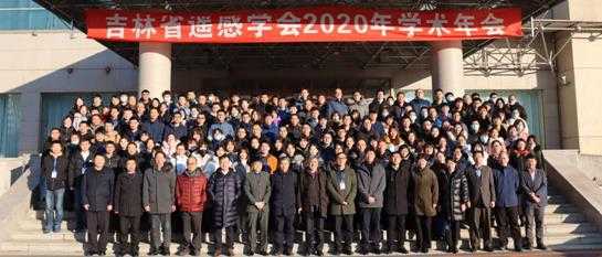 吉林省遥感学会2020年学术年会在长春成功召开