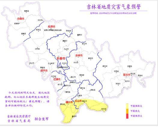 吉林省主要地质灾害发育分布特征